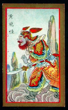 Chinese Cigarette Card by cigcardpix, via Flickr