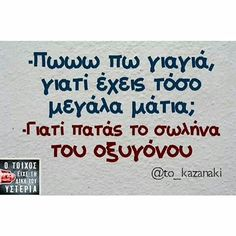 Greek Memes, Funny Greek Quotes, Funny Picture Quotes, Sarcastic Quotes, Funny Pictures, Funny Quotes, Funny Memes, Jokes, Favorite Quotes