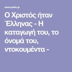 Folk Religion, World View, Athens, Christianity, Positive Quotes, Texts, Greece, Positivity, Greece Country