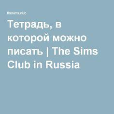 Тетрадь, в которой можно писать | The Sims Club in Russia