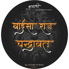 Logo for chandrawat baisa rajput Knowledge, Company Logo, Culture, Logos, Jay, Logo, Facts