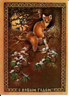 Squirrel - Vintage Russian Postcard Soviet old cards