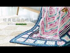 How to Crochet Blanket: granny square blanket 1/2 - YouTube
