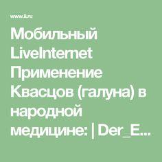 Мобильный LiveInternet Применение Квасцов (галуна) в народной медицине: | Der_Engel678 - Дневник Der_Engel678 |