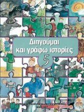 Ελληνικά ως ξένη γλώσσα. Διηγούμαι και γράφω ιστορίες - Μέρος 5