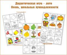 Дидактическая игра - лото для детей Осень, школьные принадлежности