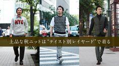 """上品な秋ニットは""""テイスト別レイヤード""""で着る"""