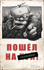 """Photo from album """"Poster of the USSR (slightly corrected)"""" on – Everything for Tattoo"""