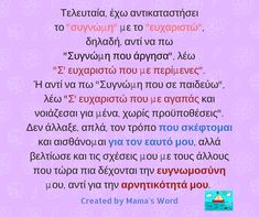 #thank_you_for Greek Quotes, Childhood, Inspirational Quotes, Sayings, Nice, Words, Life Coach Quotes, Infancy, Lyrics