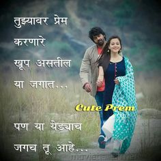 Silent Love, Silent Words, Hindi Quotes, Qoutes, Attitude Quotes, Life Quotes, Motivational Quotes For Love, Marathi Poems, Marathi Calligraphy