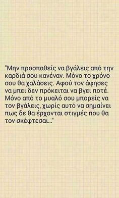 Sad Love Quotes, Mood Quotes, Wisdom Quotes, Life Quotes, Motivational Quotes, Inspirational Quotes, Truth And Lies, Greek Words, Greek Quotes