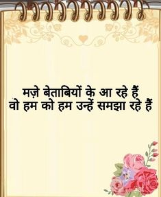 Crush Quotes, Girl Quotes, Me Quotes, Love Quotes In Hindi, Love Quotes For Him, Quotations, Qoutes, Feeling Quotes, Poetry Hindi