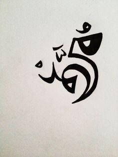 "Freeform ""Muhammad"" calligraphy"