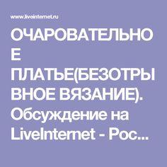 ОЧАРОВАТЕЛЬНОЕ ПЛАТЬЕ(БЕЗОТРЫВНОЕ ВЯЗАНИЕ). Обсуждение на LiveInternet - Российский Сервис Онлайн-Дневников