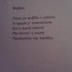 Greek Quotes, Literature, Poetry, Wisdom, Cards Against Humanity, Thoughts, Words, Literatura, Poetry Books