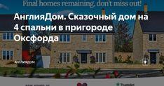 АнглияДом. Сказочный дом на 4 спальни в пригороде Оксфорда Home, Ad Home, Homes, Haus, Houses