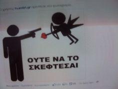 ΕΡΩΤΑΣ Greek Quotes, Memes, True Stories, Haha, Funny Quotes, Mindfulness, Thoughts, Reading, Words