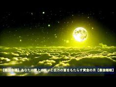 【最強金運】あなたに雲上の眠りと巨万の富をもたらす黄金の光彩満月【最強睡眠】 - YouTube Northern Lights, Spirituality, Healing, World, Happy, Movie Posters, Travel, Purple, The World
