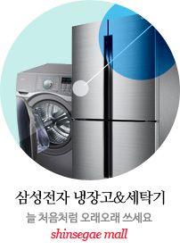 냉장고&세탁기