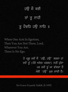 #GurbaniQuotes  #DhanSriGuruGranthSahibJi Sikh Quotes, Gurbani Quotes, Indian Quotes, Holy Quotes, Punjabi Quotes, Guru Granth Sahib Quotes, Sri Guru Granth Sahib, Meaningful Quotes, Inspirational Quotes