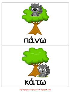 Therapy Activities, Toddler Activities, Learning Activities, Greek Language, Speech And Language, Preschool Special Education, Kids Education, The Kissing Hand, Learn Greek