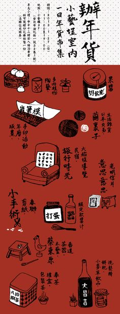 Chinese Culture is awesome! Learn Chinese language from Karen - A Chinese girl. I will master you in pronouncing chinese words with Pinyin. How To Speak Chinese, Chinese Words, Learn Chinese, Hello In Languages, Chinese Language Course, Retro Design, Graphic Design, Nostalgia Art, Poster Ads