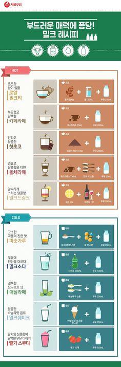 우유 레시피 10가지