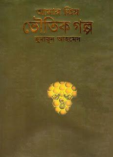 Badshahi Angti Ebook