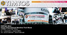 TIMTOS 2013 Taipei International Machine Tool Show 타이페이 공작기계 박람회