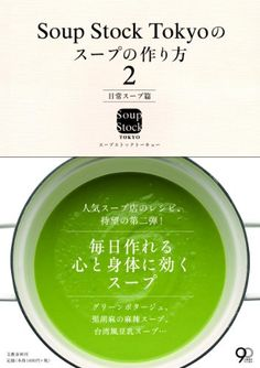 Soup Stock Tokyoのスープの作り方2 日常スープ篇   スープストックトーキョー http://www.amazon.co.jp/dp/4163767401/ref=cm_sw_r_pi_dp_Byk9ub1HTND68 Recipe book