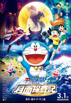 Doraemon: Nobita Và Mặt Trăng Phiêu Lưu Ký VietSub - Doraemon: Nobita*s Chronicle Of The Moon Exploration VietSub Movies To Watch Online, All Movies, Cartoon Movies, Movies 2019, Movies Box, Movies Free, Films Hd, Anime Films, Men In Black