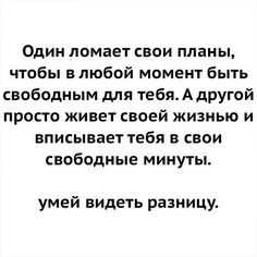 Russian Quotes, Brainy Quotes, Psychology, Erotic, Lol, Relationship, Motivation, Words, Quotation