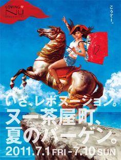 夏のバーゲン2011 - 『digital ひえたろう』 編集長の日記★雑記★備忘録