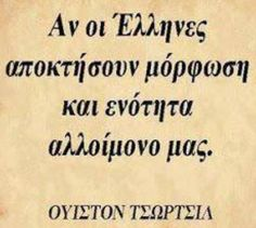 Big Words, Great Words, Love Words, Greek Quotes, Wise Quotes, Inspirational Quotes, Greek Phrases, Greek Beauty, More Than Words