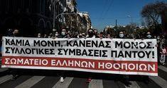 ΣΕΗ: Κάλεσμα για την παγκαλλιτεχνική κινητοποίηση για το άνοιγμα του Πολιτισμού   Πέμπτη 15 Απριλίου - Sahiel.gr