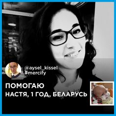 ДЕЛАЮ МИР ЛУЧШЕ с @mercifynow    https://mercify.onelink.me/2569855991?pid=Pinterest_share&c=share_auction    #mercify #charity #auction #meeting