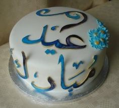 Discover Cool Ramadan-themed cakes and cupcakes Decorating Ideas, and celebrate Ramadan with these oriental Ramadan-Themed Cakes and Cupcakes Decorating Ideas. Beautiful Cakes, Amazing Cakes, Eid Moubarak, Fest Des Fastenbrechens, Decoraciones Ramadan, Eid Cake, Eid Crafts, Ramadan Crafts, Rock Crafts