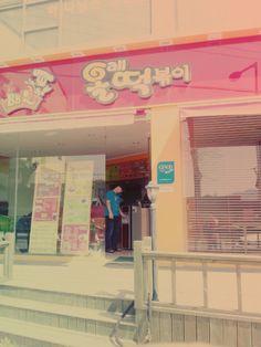 "Korean street food restaurant "" All Ddeokbokki """