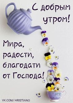 Христиане † Christian Posters, Biblical Verses, Cool Words, Christianity, Good Morning, Projects To Try, Quotes, Spirit, English