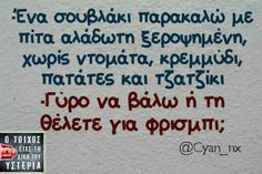 Greek funny quotes in english. Funny Status Quotes, Funny Images With Quotes, Funny Greek Quotes, Funny Statuses, Funny Quotes For Teens, Funny Quotes About Life, Sarcastic Quotes, Jokes Quotes, Greek Memes