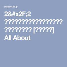 2/2 バランスボールの効果と初心者向けの使い方・動画あり [姿勢・仕草] All About
