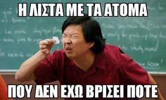 """950 """"Μου αρέσει!"""", 27 σχόλια - best_greek_memes_ (@_.best_.memes._) στο Instagram: """"#funny #lol #lmao #lmfao #hilarious #laugh #laughing #tweegram #fun #friends #photooftheday #friend…"""""""