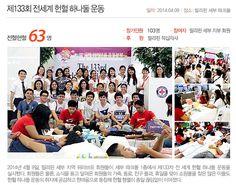 국제위러브유운동본부 회장 장길자님 후원회장 이순재님과 회원님들의 전세계 헌혈하나둘 운동 사진