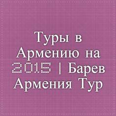 Туры в Армению на 2015   Барев Армения Тур