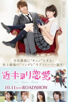 J- Movie: KinKyori Renai! Ver Drama, Drama Film, Drama Movies, New Movies, Korean Drama 2017, Watch Korean Drama, Korean Drama Quotes, Love Film, Love Movie