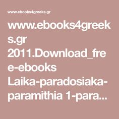 www.ebooks4greeks.gr 2011.Download_free-ebooks Laika-paradosiaka-paramithia 1-paramythi.pdf