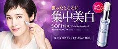 ソフィーナ ホワイトプロフェッショナル 集中美白スティック。狙ったところに集中美白。グルグルッと塗りこむ美白スティックを選んだ理由とは?