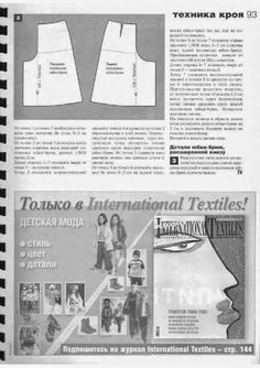 modelist kitapları: atele 2006 Muler i sin Spanish Pattern, Modelista, Textiles, Jacket Pattern, Pattern Books, Sewing Clothes, Book 1, Sewing Patterns, Projects To Try