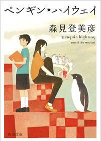 ペンギンハイウェイ - Google 検索