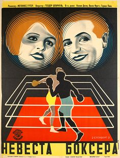 The Boxers Bride (1929) by Vladimir and Georgii Stenberg.  #movieposter #stenberg